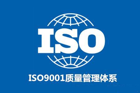 ISO9001质量管理体系认证|iso体系认证|代理认证ISO|ISO9001加急办理 |ISO9001快速出证