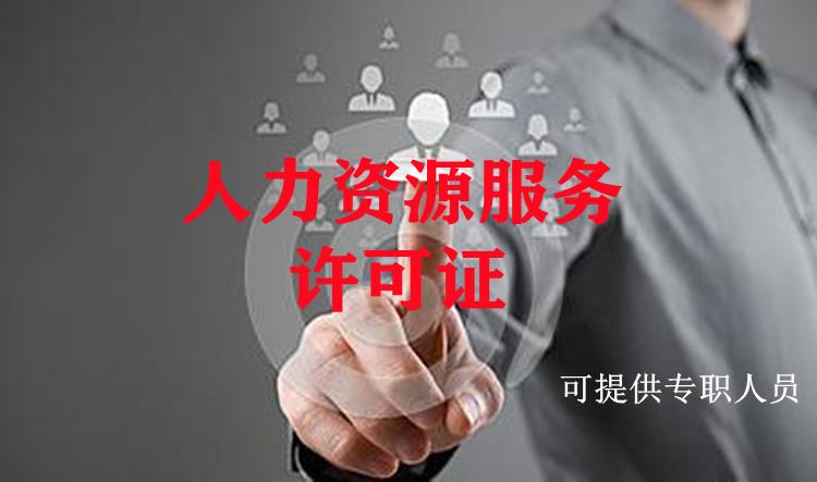 人力资源服务许可证|人才中介服务许可证|人力资源许可证| 人力资源服务备案