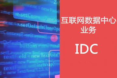 IDC经营许可证|省网IDC|数据中心IDC证|增值电信业务经营许可证|互联网数据中心业务|资源协作IDC证