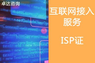 ISP经营许可证|省网ISP|互联网接入ISP证|增值电信业务经营许可证|互联网接入服务业务