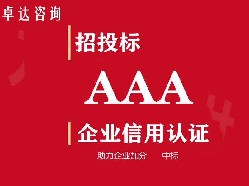 3A企业信用认证办理|AAA企业认证办理|企业信用认证|资信等级AAA|重合同守信用|重质量守信用|诚信示范经营单位