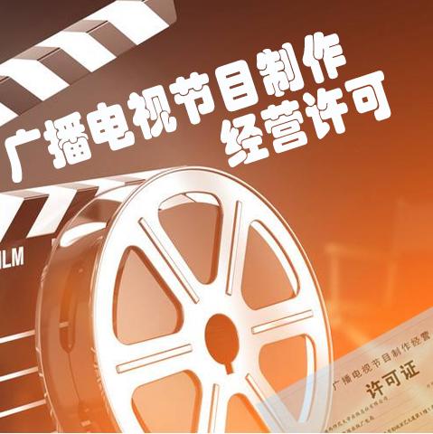 广播电视节目制作经营许可证|影视制作资质|微电影|短视频制作|电视剧制作经营许可证|摄制电影许可证