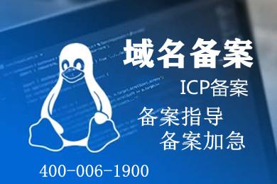 ICP备|域名备案|京ICP经营许可证备|ICP备案加急|域名备案加急|公安网备|备案加急|非经营性ICP备案|非经营性备案