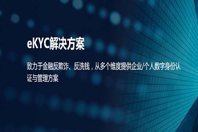 eKYC解决方案