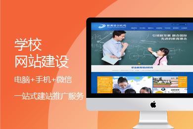 【学校小程序开发】线上教育培训课程预约/多端展示/教育培训机构/职业培训机构