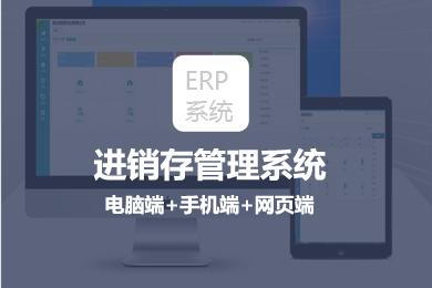 云进销存网络版网店销售库存仓库管理ERP系统软件不限使用人数