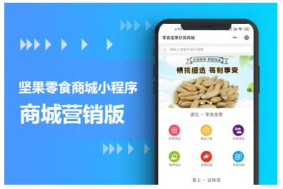 【坚果零食商城小程序】提供坚果零食/快速搭建坚果零食商城/在线订购批发坚果零食