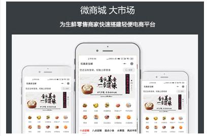 【生鲜商城小程序】在线订购批发生鲜食材/送货上门/到店领取/全方位覆盖