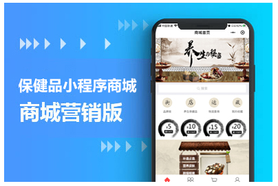 【保健品商城小程序】养生用品/美容排毒/在线订购/批发商品