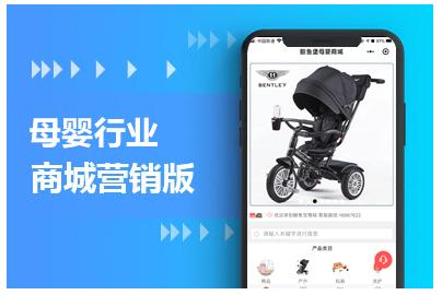 母婴商城小程序支持微信百度头条抖音支付宝等多个平台电商小程序装修制作,母婴商城小程序开发,母婴商城小程序制作,母婴商城小程序.