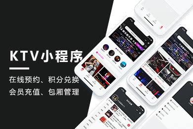 KTV预订小程序,歌厅ktv行业微信房间包厢预定微信平台开发,KTV预订小程序搭建,KTV预订小程序开发,KTV预订小程序制作