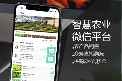 农产品小程序,支持农产品溯源与农业众筹系统,智慧农业微信平台开发,农产品小程序制作,农产品系统小程序搭建,农产品小程序开发.
