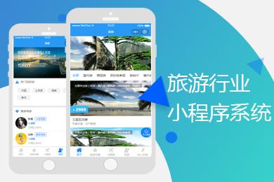 旅游行业小程序,智慧旅游微信平台开发,制作旅游公司,旅行社,周边游微信小程序,旅游行业小程序搭建,旅游行业小程序开发.