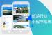 旅游行业小程序,智慧旅游微信平台开发,制作旅游公司,旅行社,周边<em>游</em>微信小程序,旅游行业小程序搭建,旅游行业小程序开发.