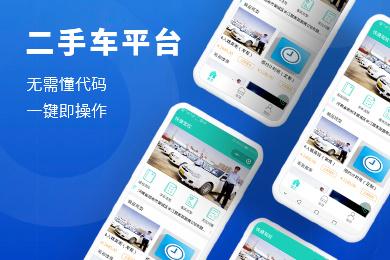 【二手车微信平台】预约卖车/意向买车/智能推荐/智能价格排序