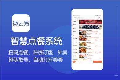 餐饮公众号扫码点餐微信平台搭建,为餐厅饭店餐馆提供微信智慧点餐系统,智慧点餐系统搭建,智慧点餐系统开发,智慧点餐系统制作.