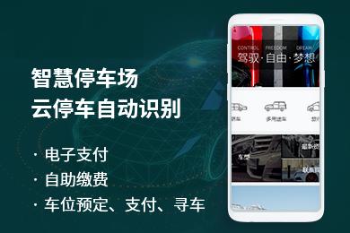 【智慧停车系统】微信智能停车场/扫码停车缴费/自动车牌识别/智能管理后台/物业管理