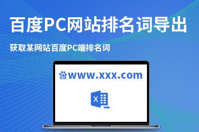 百度PC网站排名词导出