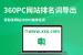 PC360网站排名词<em>导出</em>