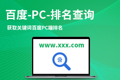 百度-PC-排名查询-步骤1