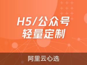 H5/公众号轻量定制