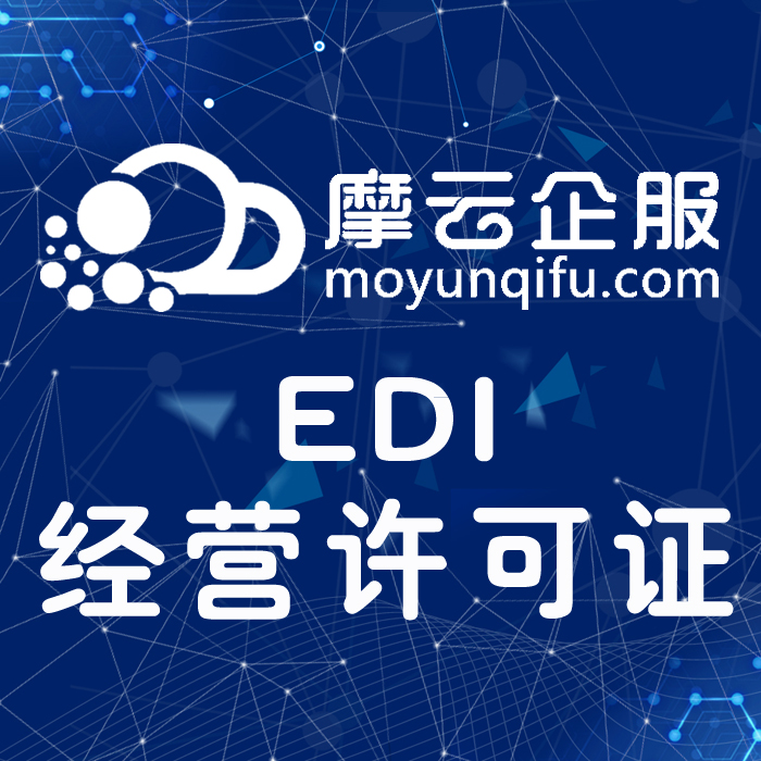 EDI增值电信业务经营许可证【在线数据处理与交易业务许可证】|网站备案|域名备案