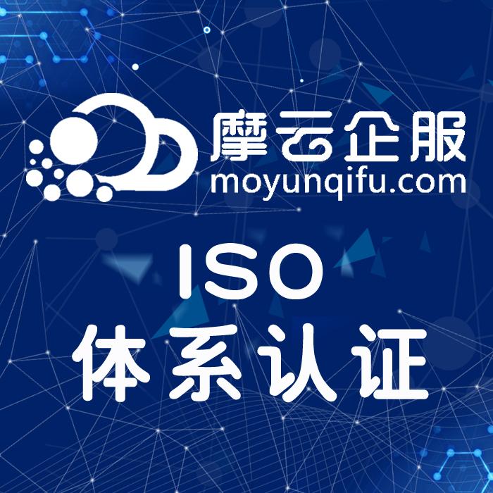 iso体系认证|代理认证ISO|ISO9001质量管理体系认证办理