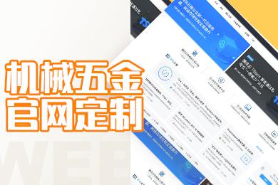 全定制响应式-企业官网机械五金行业定制建站