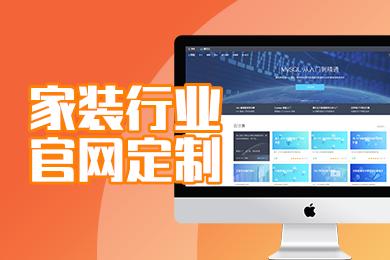 全定制响应式-企业官网家装行业定制建站