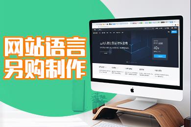 企业官网建站-语言另购服务(不能单独购买或续费,语言包时长与首单定制产品一致)