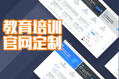 全网响应式-企业官网教育培训行业定制建站