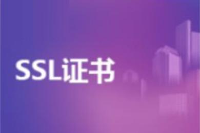SSL证书安装服务