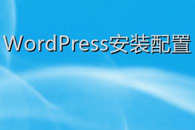 WordPress安装配置