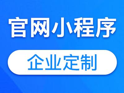 【官网小程序】微信小程序开发定制企业宣传品牌建设产品展示公司