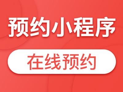 【预约小程序】微信小程序在线预约预约上门预约表单门店管理