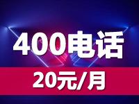 400电话,400电话办理,400电话申请,400电话选号,400电话开通【20元/月】