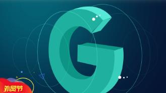 Google 出口易网络推广服务