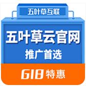 【五叶草云官网】用心服务每一位用户(服务热线:020-28185502)