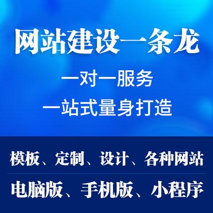 【五叶草云建站】做网站建设定制作网页设计搭建企业建站(服务热线:4009030002 转10646)