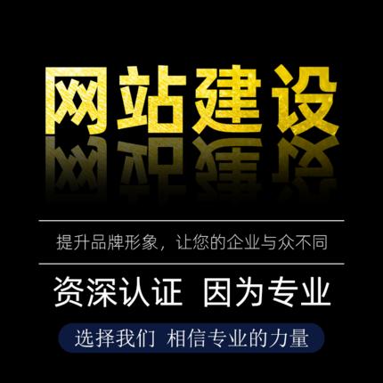 【五叶草云建站】做网站建设定制作网页设计(服务热线:4009030002 转10646)