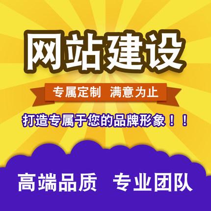 【五叶草云建站】公司企业网站建设定制网站搭建开发网页设计制作一条龙全包(服务热线:4009030002 转10646)
