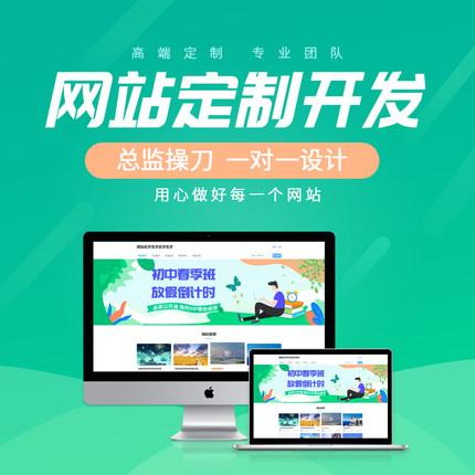 【五叶草云建站】公司企业网站网页设计定制(服务热线:4009030002 转10646)