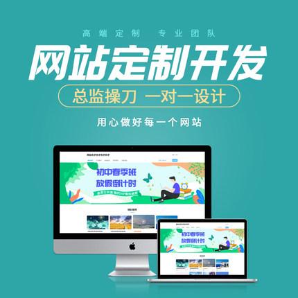 【五叶草云建站】网站建设网页设计私人定制量身定做(服务热线:4009030002 转10646)