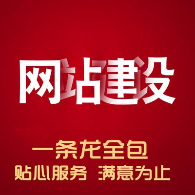 【五叶草云建站】做网站建设网站设计制作贴心服务满意为止(服务热线:4009030002 转10646)