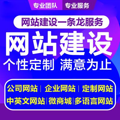 【五叶草云建站】公司企业网站建设制作网页设计定制(服务热线:4009030002 转10646)