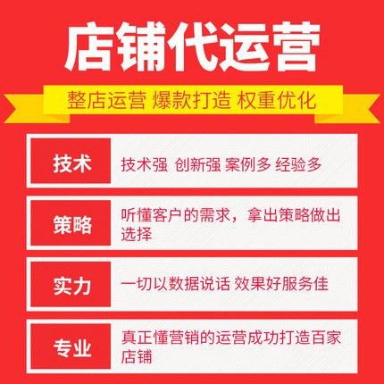 【五叶草云建站】电商店铺代运营网站首页整站优化服务(服务热线:4009030002 转10646)