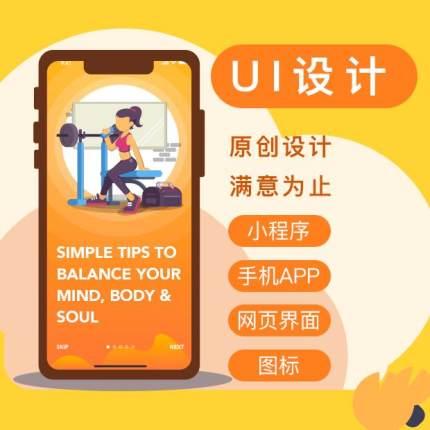 【五叶草云建站】UI设计小程序手机游戏软件客户端网页APP界面H5交互设计(服务热线:4009030002 转10646)