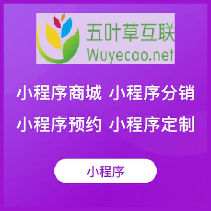 【五叶草云建站】微信小程序开发制作模板公众号平台设计商城源码(服务热线:4009030002 转10646)