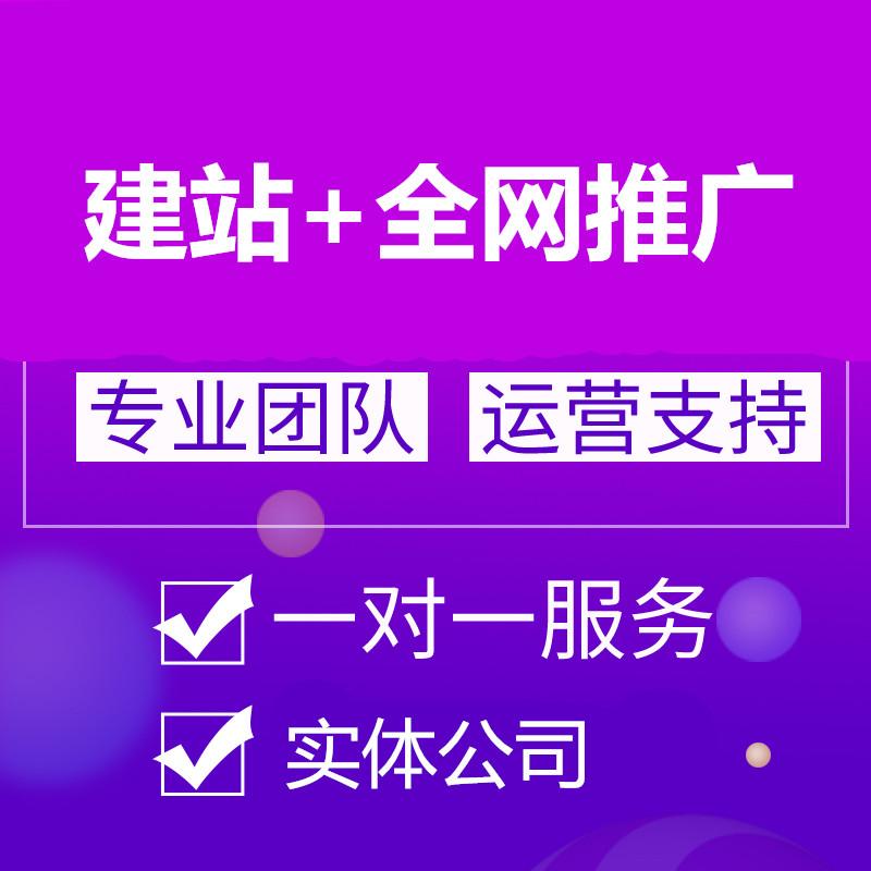 【五叶草云建站】建网+全网推广专业团队运营支持一对一服务(服务热线:4009030002 转10646)