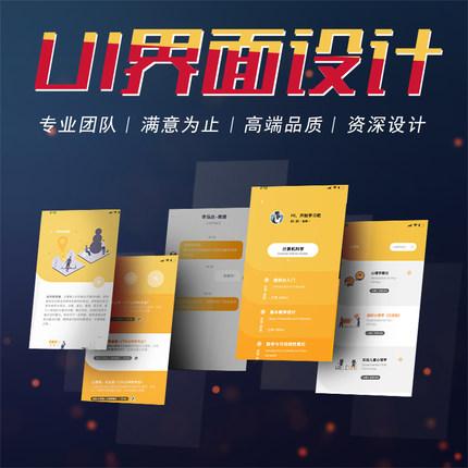 【五叶草小程序】UI设计代ipad网页app界面设计微信小程序H5切图(服务热线:4009030002 转10646)